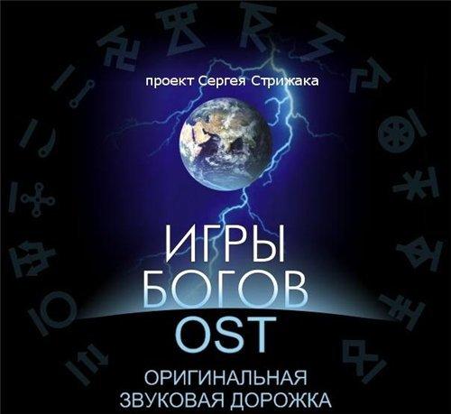 Игры Богов - оригинальный саундтрек (OST)