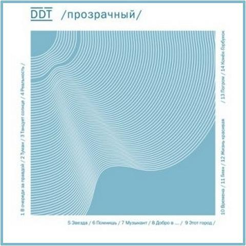 ДДТ - Прозрачный - 2014