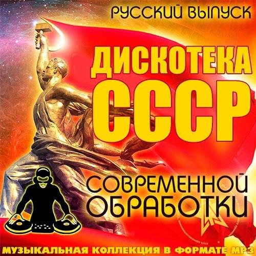 Русский выпуск ,Дискотека СССР современной обработки